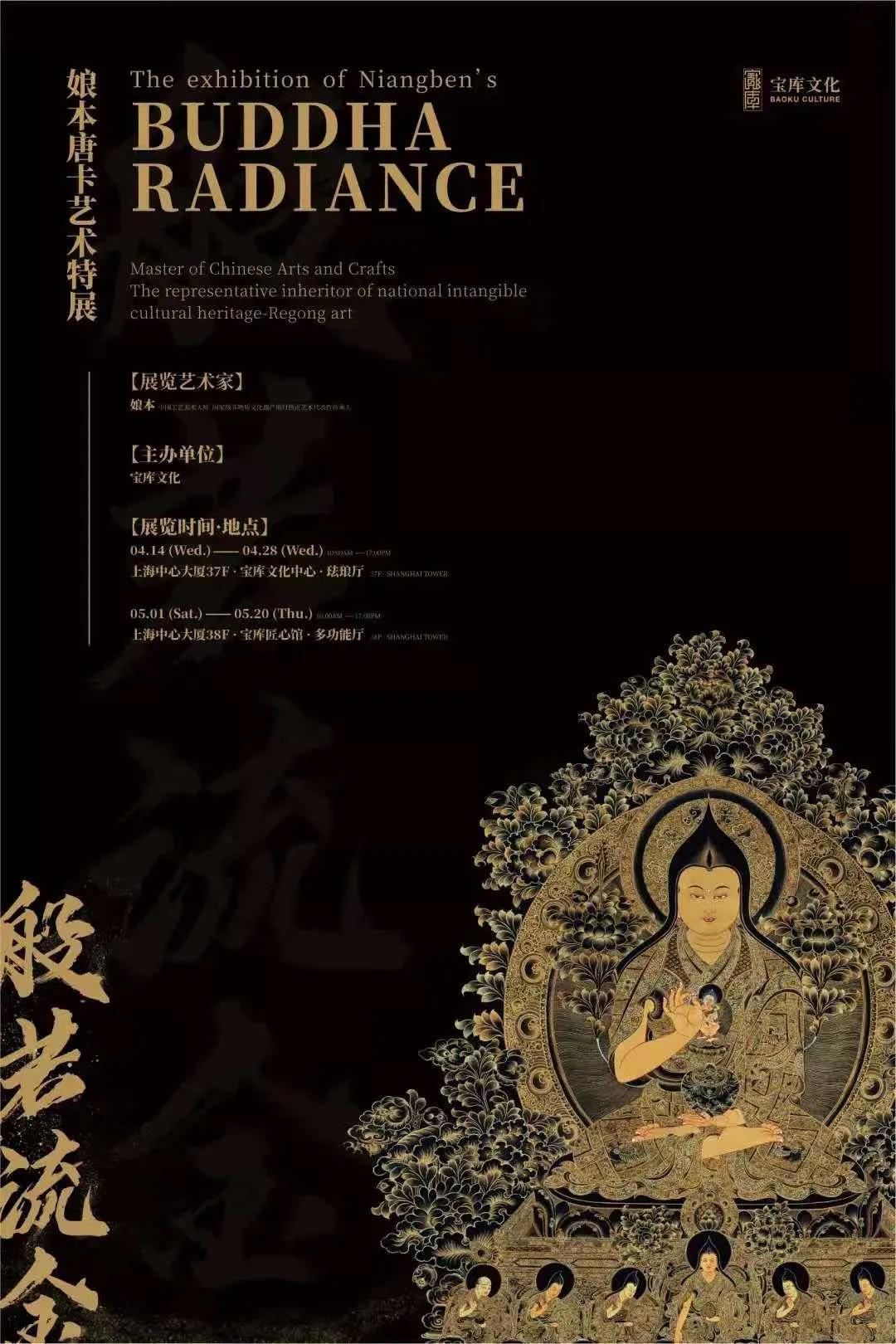上海娘本唐卡艺术特展
