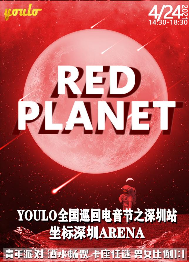 深圳YOULO电音节