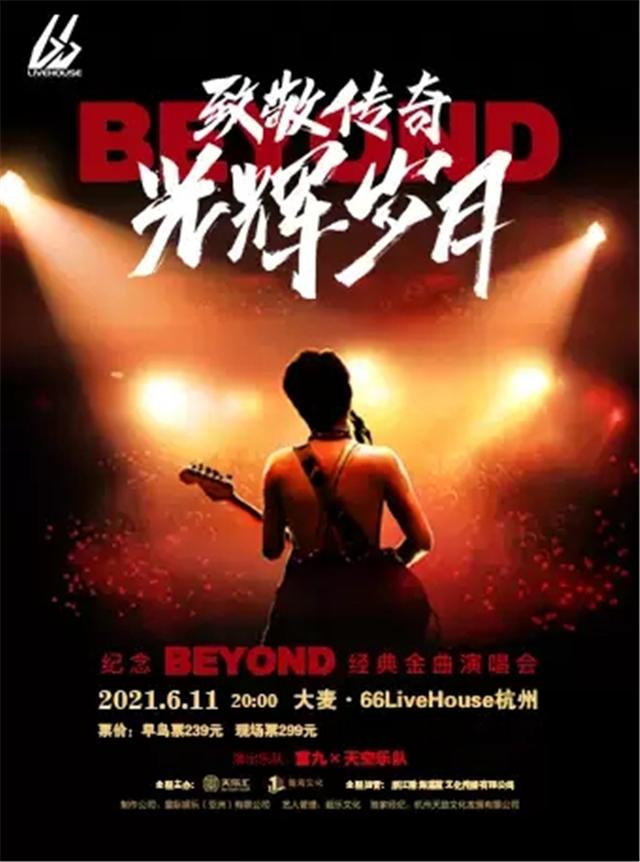 纪念Beyond经典金曲演唱会杭州站