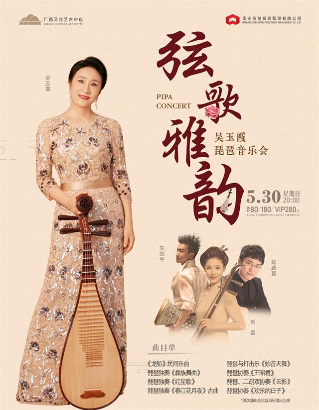 吴玉霞琵琶音乐会南宁站