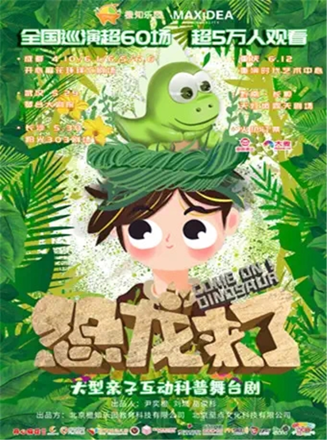 儿童剧《恐龙来了》重庆站