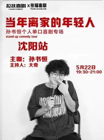 【沈阳】Laugh喜剧·孙书恒·脱口秀专场《当年离家的年轻人》