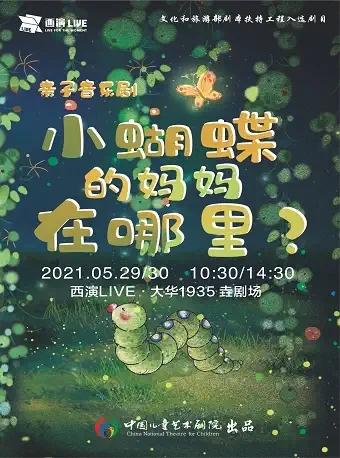 音乐剧《小蝴蝶的妈妈在哪里?》西安站
