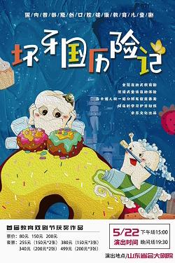 儿童剧《坏牙国历险记》济南站