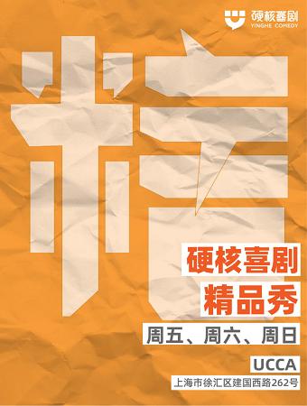上海硬核喜剧脱口秀周五六日(UCCA KIDS旗舰馆)