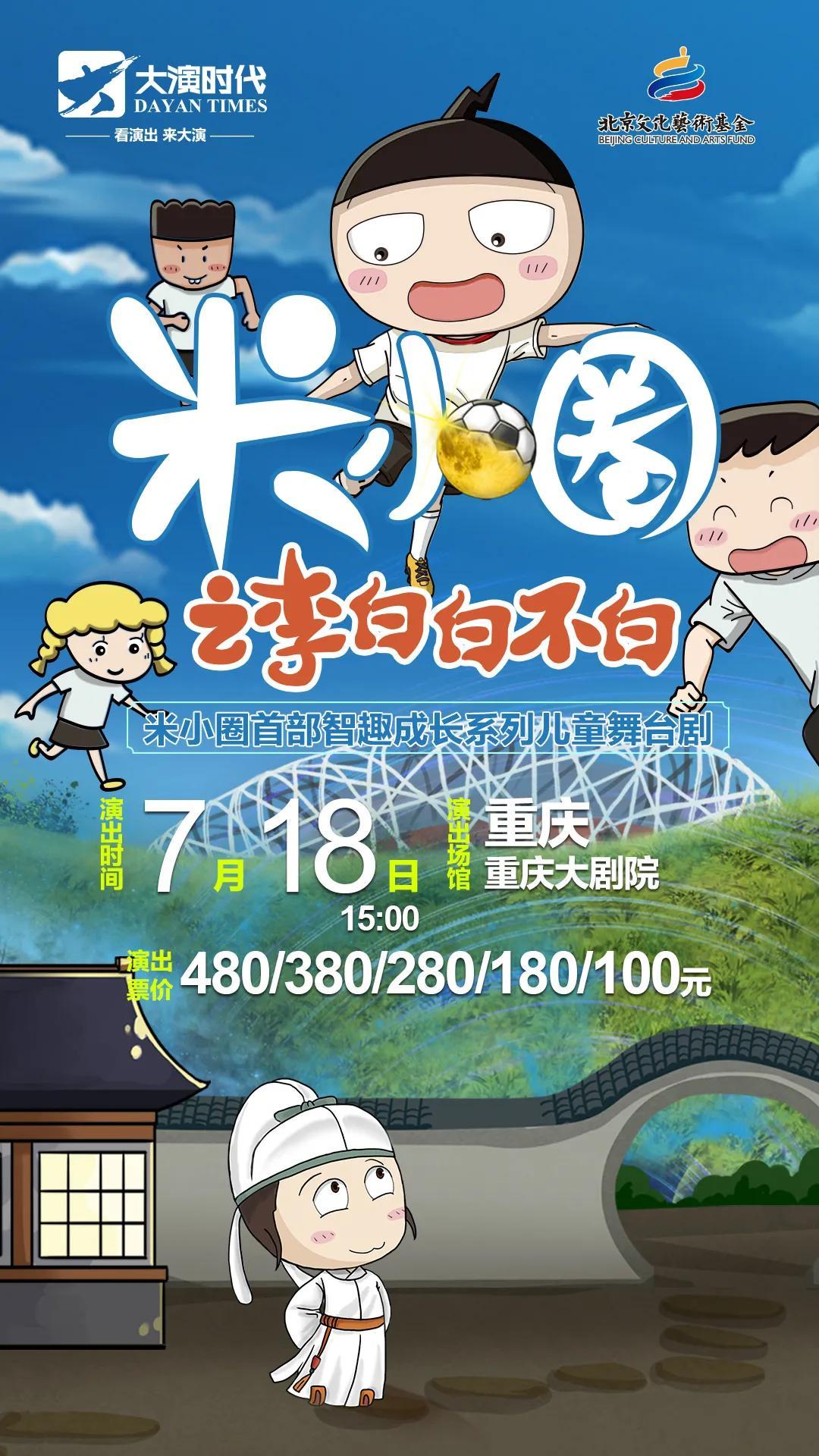 儿童剧《米小圈之李白白不白》重庆站