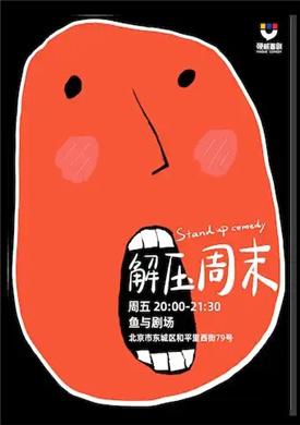 北京硬核喜剧脱口秀