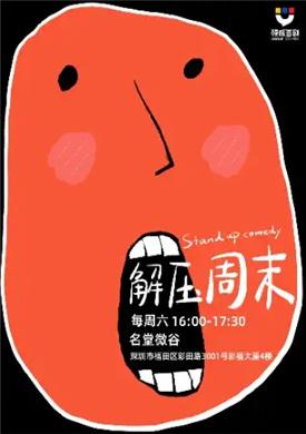 【深圳】解压周六|硬核喜剧脱口秀(深圳·福田 名堂·微谷众创社区)