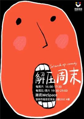 【深圳】解压周五/周六|硬核喜剧脱口秀(深圳·福田·腾讯WeSpace)