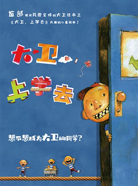 亲子剧《大卫上学去》北京站