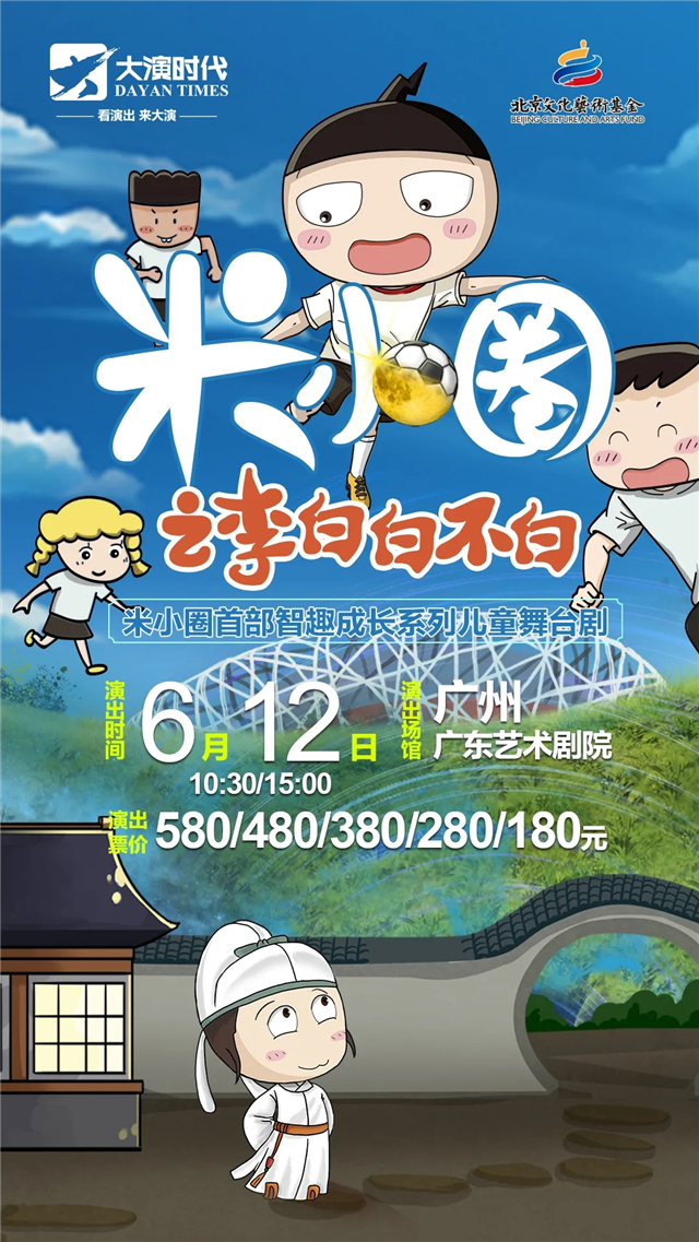 儿童剧《米小圈之李白白不白》广州站