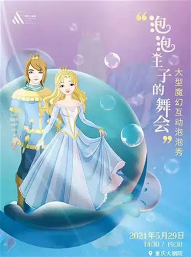 互动泡泡秀《泡泡王子的舞会》重庆站