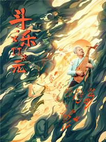 方锦龙新九州爱乐郑州音乐会