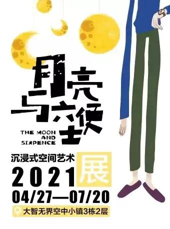 武汉月亮与六便士艺术展