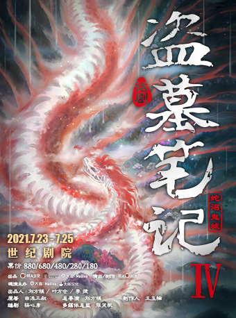 话剧《盗墓笔记IV:蛇沼鬼城》北京站
