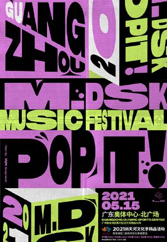广州MDSK音乐节