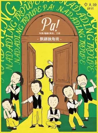 王梓默剧秀《Pa!》武汉站