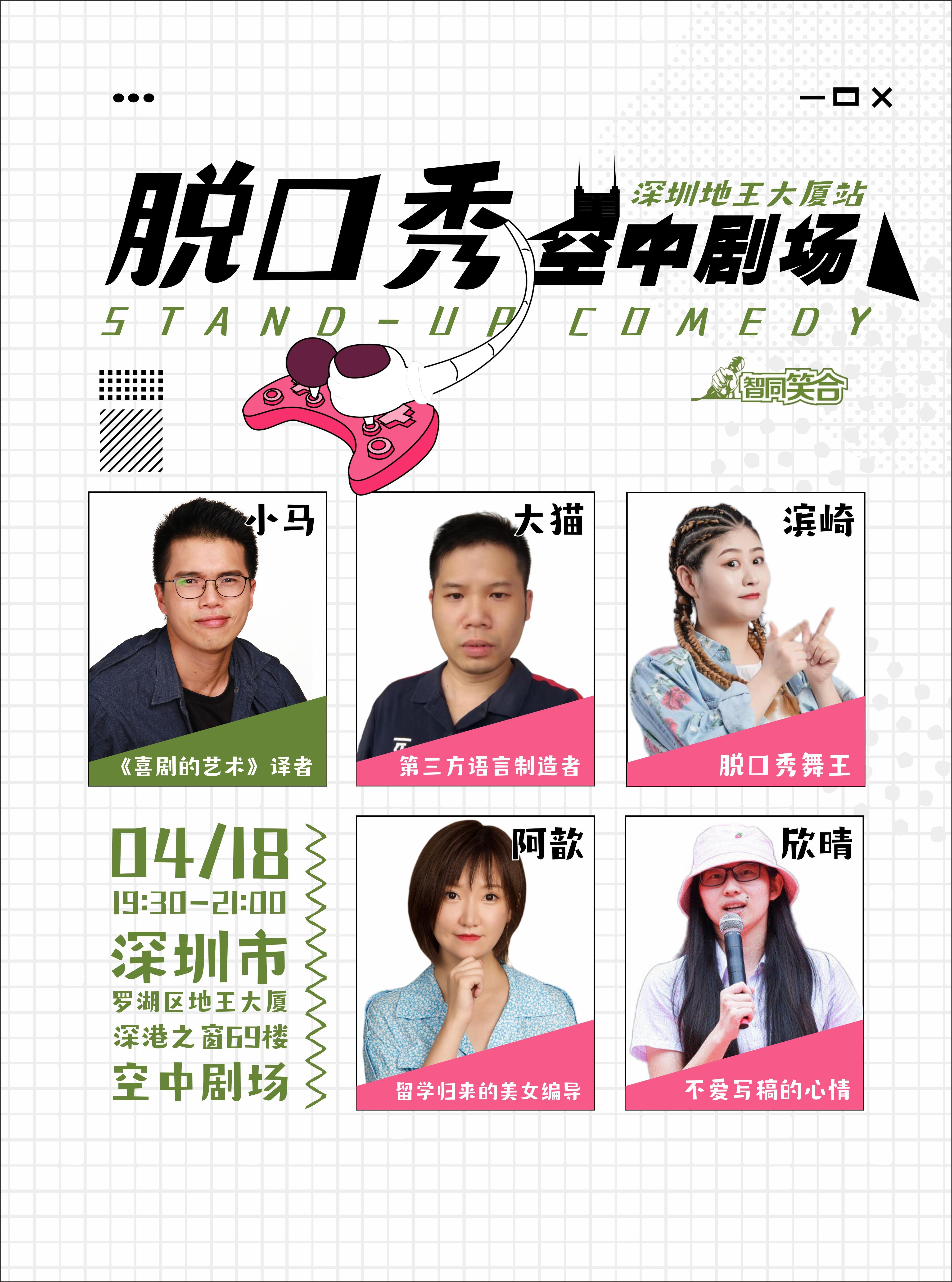 【深圳】智同笑合脱口秀x地王观光|每周日空中剧场