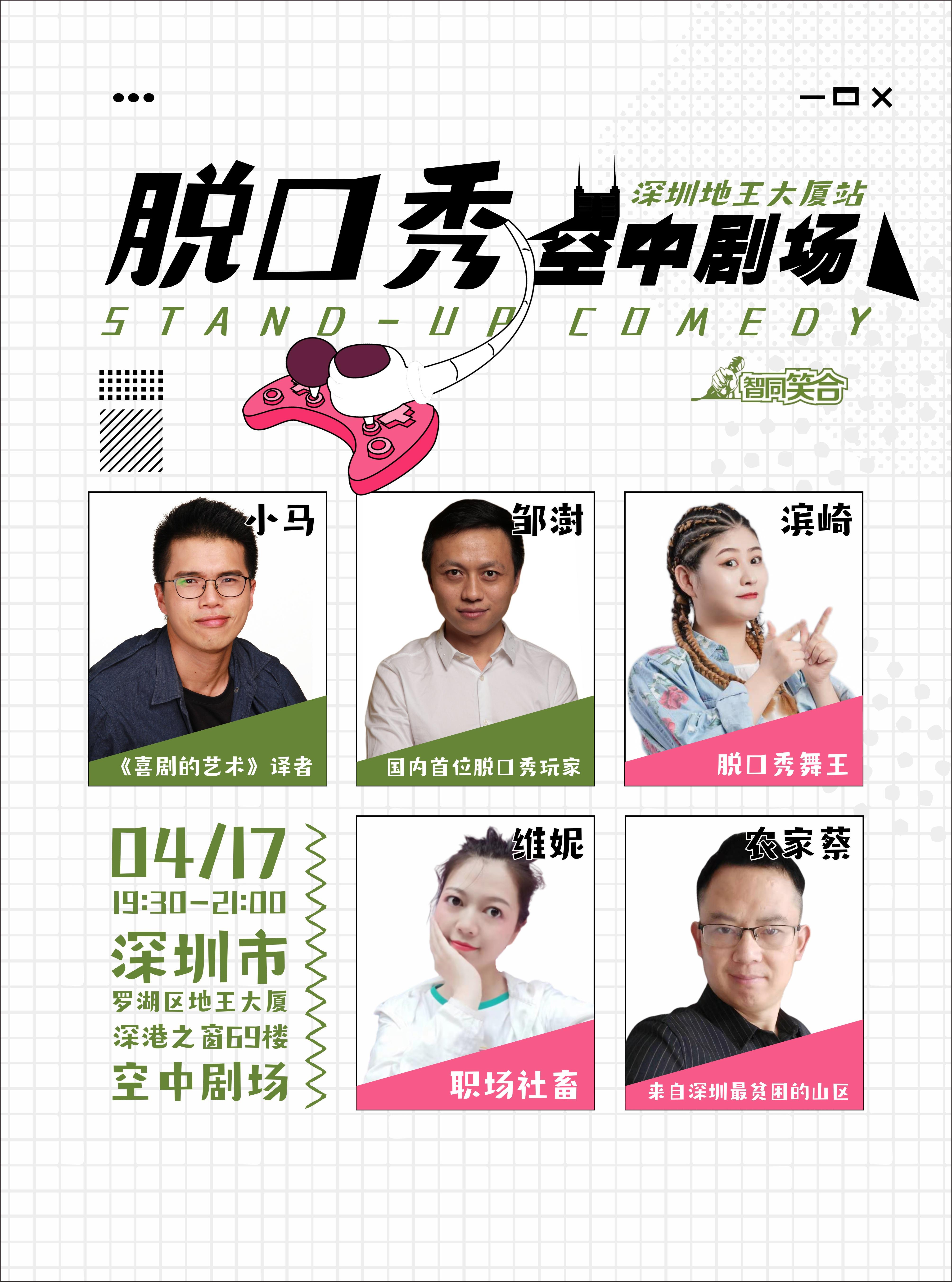 【深圳】智同笑合脱口秀|周六晚爆笑脱口秀小剧场-地王大厦站