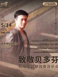 倪海瑽南京钢琴独奏音乐会