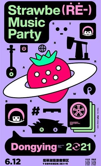 东营草莓音乐节