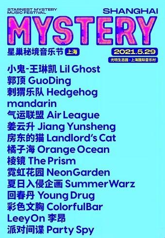上海星巢秘境音乐节