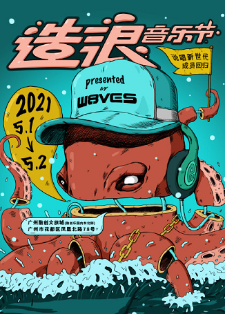 广州造浪音乐节
