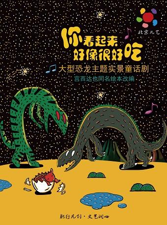 大型恐龙主题实景童话剧《你看起来好像很好吃》昆明站