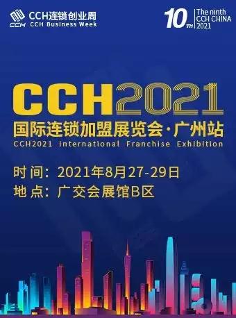 广州CCH第10届国际连锁加盟展