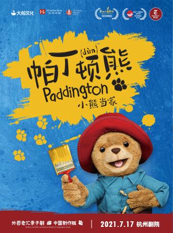 外百老汇亲子剧《帕丁顿熊之小熊当家》杭州站