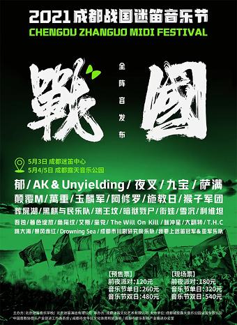 成都战国迷笛音乐节