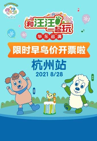《和汪汪一起玩》杭州音乐会