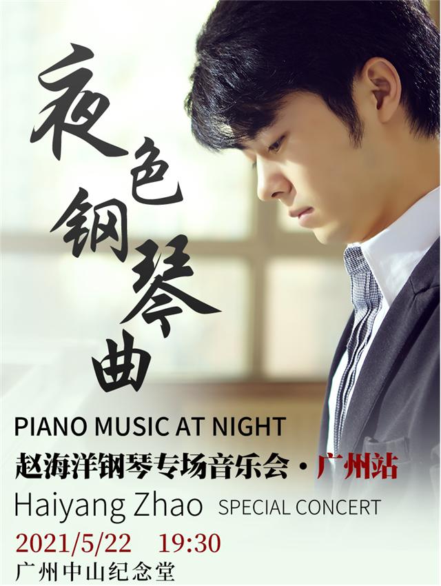 赵海洋钢琴音乐会广州站