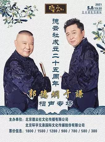 【北京】德云社成立二十五周年之郭德纲于谦相声专场
