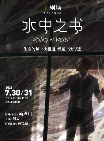 """【西安】【""""赖""""在陕剧】赖声川导演、何炅、黄忆慈明星大剧《水中之书》"""