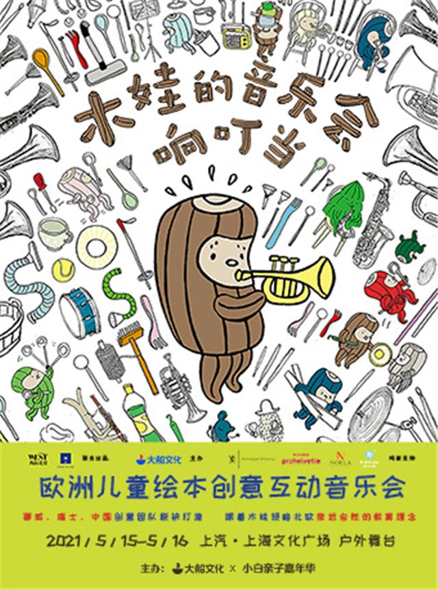 儿童音乐会《木娃的音乐会响叮当》上海站