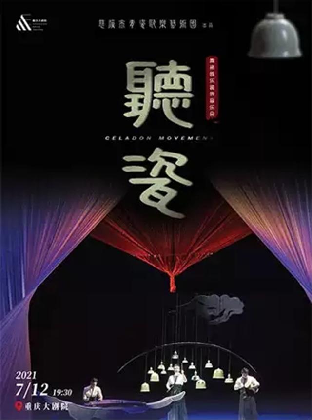 音乐会《听瓷》重庆站