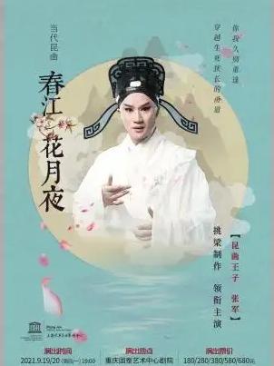 张军昆曲《春江花月夜》重庆站