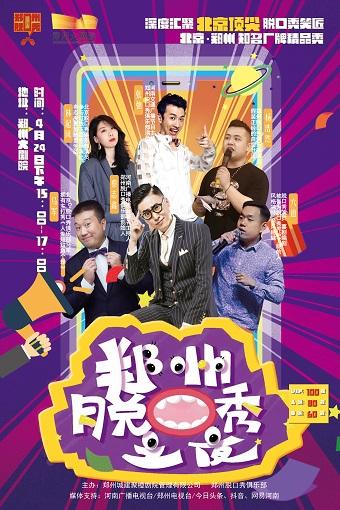 【郑州】郑州脱口秀之夜——精品主打秀大会
