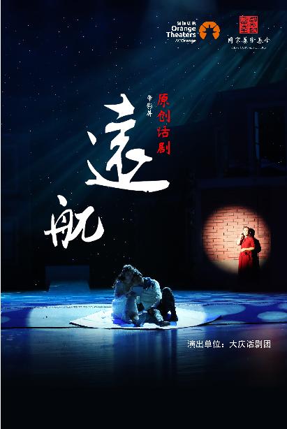 【郑州】国艺基金原创话剧《远航》