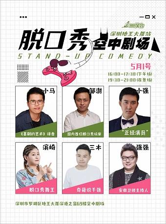 智同笑合&笑咖脱口秀周末爆笑脱口秀小剧场深圳地王站