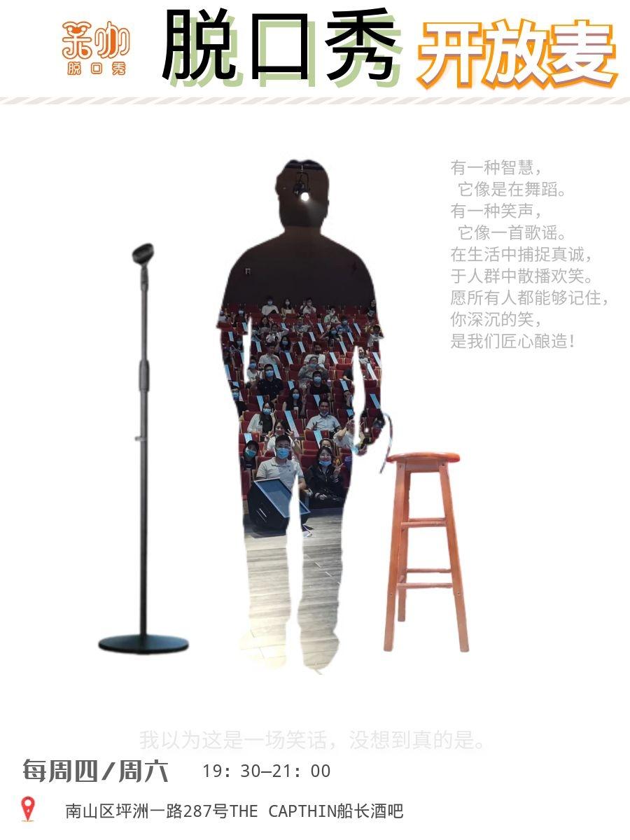 【深圳】智同笑合&笑咖脱口秀|每周四周六爆笑脱口秀开放麦-大学城站