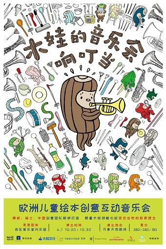 音乐会《木娃的音乐会响叮当》深圳站
