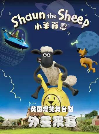 动漫舞台剧《小羊肖恩》北京站