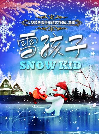 儿童剧《雪孩子》北京站