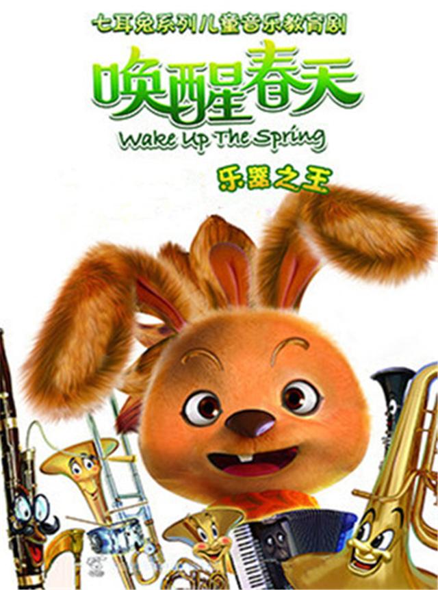 儿童音乐剧《七耳兔》北京站