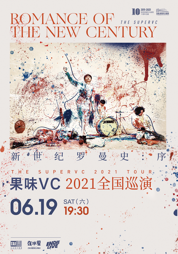 果味VC张家港演唱会