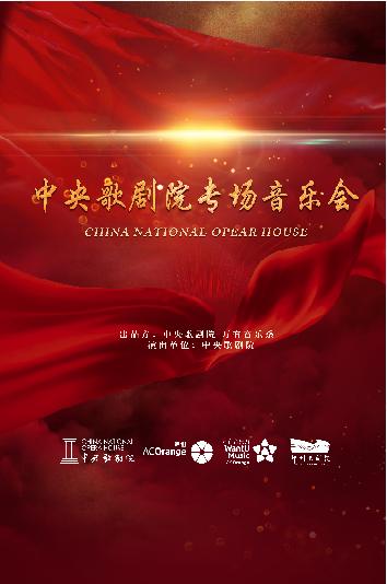 中央歌剧院郑州音乐会