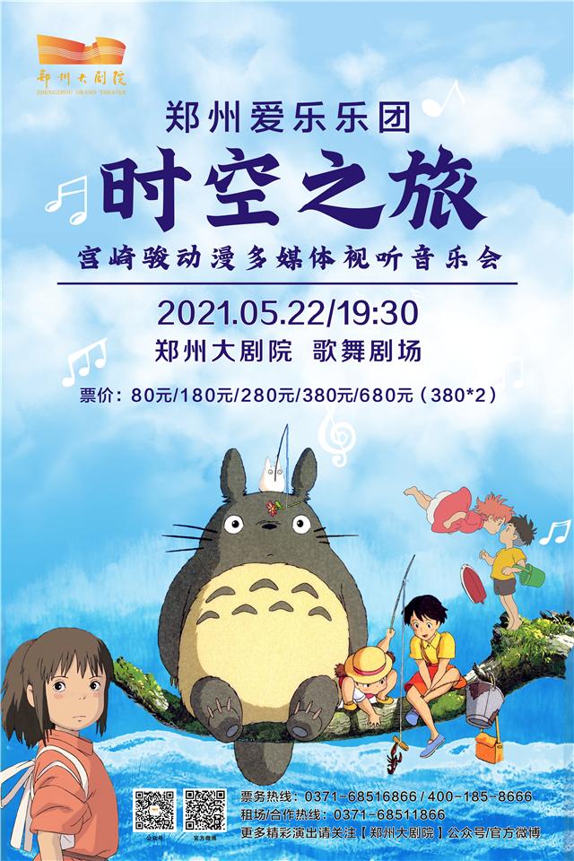 【郑州】 郑州爱乐乐团《时空之旅·宫崎骏动漫多媒体视听音乐会》