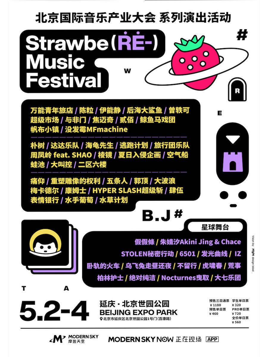 2021北京草莓音乐节